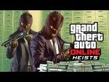GTA Online - ГЕНИИ ПРЕСТУПНОГО МИРА - СТРИМ 62