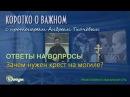 Зачем нужен крест на могиле о Андрей Ткачев