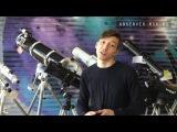 Как выбрать телескоп - Рефлектор