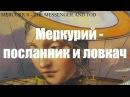 Меркурий посланник и ловкач Гермес Трисмегист Mercurius messenger and tod Hermes Trismegistus