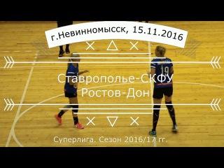 """Гандбол. Суперлига. """"Ставрополье-СКФУ"""" - """"Ростов-Дон"""""""
