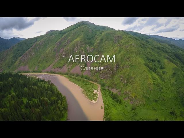 Слияние реки Сержихи и реки Ульбы Дикие леса ВКО Аэросъемка Aerocam