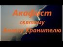 Акафист и молитва Ангелу Хранителю с текстом