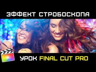 ЭФФЕКТ СТРОБОСКОПА. БЕСПЛАТНЫЙ ПЛАГИН STROBO для Final Cut Pro. Strobo Effect Final cut Pro 10.3