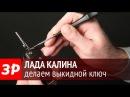 Лада Калина меняем штатный ключ на выкидной