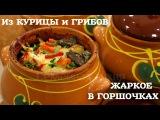 ЖАРКОЕ В ГОРШОЧКАХ ИЗ КУРИЦЫ С ГРИБАМИ - ну, оОчень вкусное!