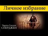 Ч. Г. Сперджен  12 проповедей об избрании  2  Личное избрание