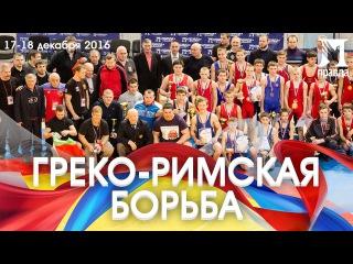 Международный турнир по греко-римской борьбе.Белгород 2016