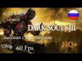 [ПРОХОЖДЕНИЕ] DARK SOULS 3 - ЧАСТЬ 01 (Высокая стена Лотрика и Jesus) Full HD 1080 60Fps