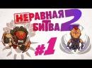 Неравная битва 2 Выпуск 1 / The Uneven Fight 2: Antimage vs Bloodseeker