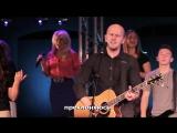 Преклоняюсь I surrender (LIVE)-SNB Church.Новое начало