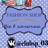 Fashion Shop -  Все в наличии г. Улан-Удэ