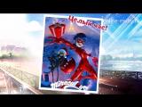 Леди Баг и Супер-Кот интересные факты о 2 и 3 сезоне мультфильма плюс 3 спецэпизода online-multy.ru