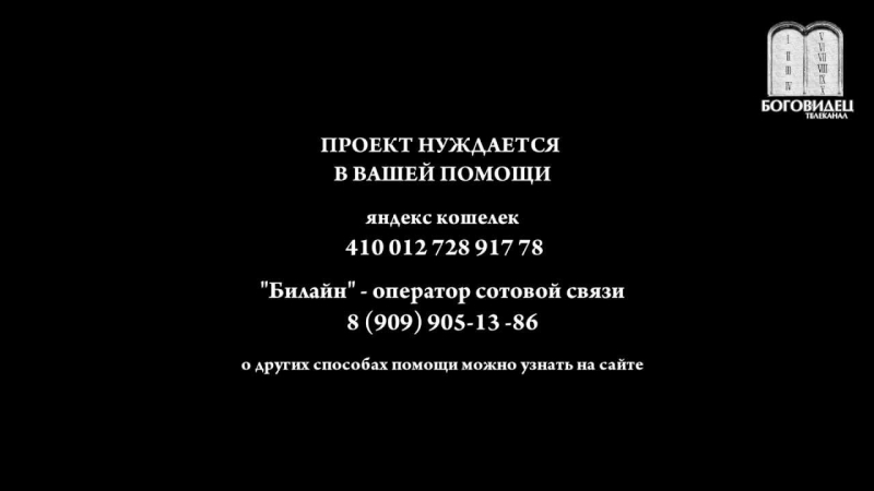 Расплата детей за грехи родителей. о.Максим Каскун