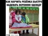 Как научить ребёнка быстро одевать куртку