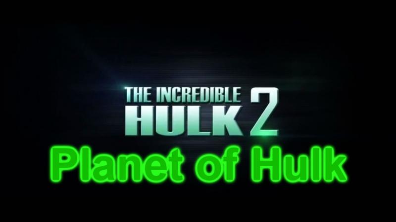 Фанатский трейлер Невероятный Халк 2 Планета Халка