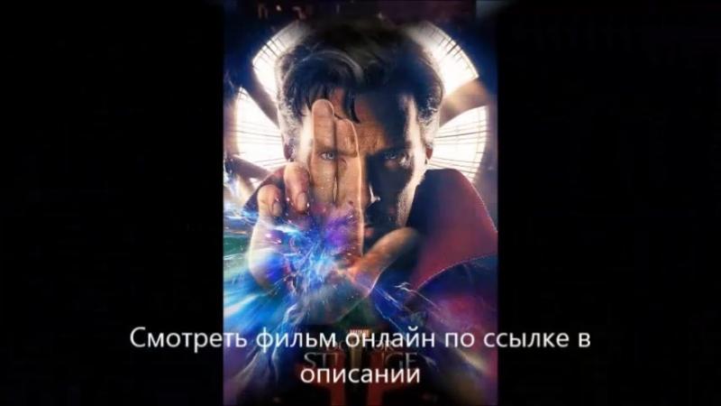Доктор Стрэндж 2016 смотреть онлайн смотреть в HD качестве