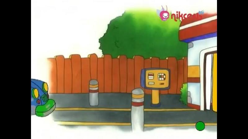 Пригоди Каю. Каю їде на автомийку