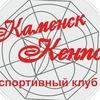 КАМЕНСК КЕНПО спортивный клуб
