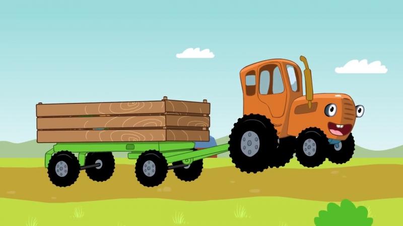 Песни для детей - Едет трактор - Мультик про машинки (online-video-cutter.com)
