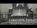 1 мая. Демонстрация на Красной площади / 1975