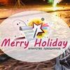 "Праздник ""под ключ"" от агентства ""Merry Holiday"""