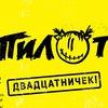 24.02 - ПИЛОТ («ДВАДЦАТНИЧЕК») @ Владивосток