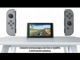 Обзор консоли Nintendo Switch