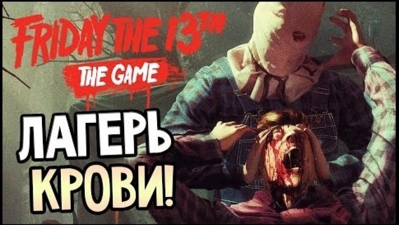 Friday the 13th: The Game(Пятница 13) - 1 Первая кровь