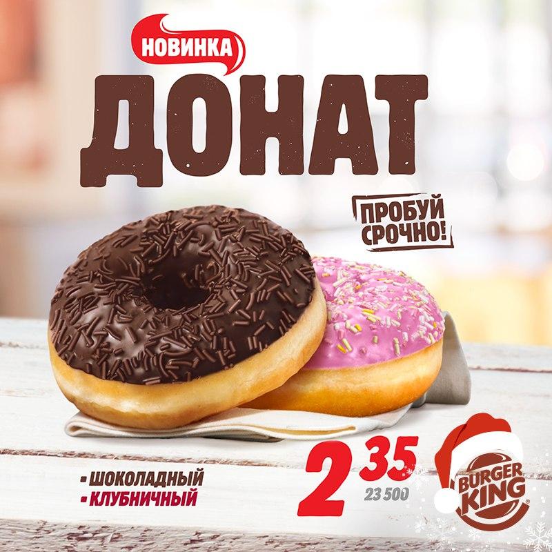 """Новинки и акции в  """"BURGER KING""""!"""