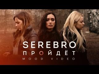 SEREBRO - ПРОЙДЕТ/  MOOD VIDEO