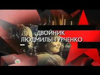 Следствие вели... ДВОЙНИК ЛЮДМИЛЫ ГУРЧЕНКО. №348 от 15.10.2016