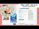 Путин поздравляет с Днем Семьи,Любви и Верности - звонок по телефону