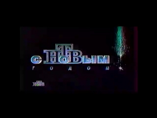 (ВНИМАНИЕ ЗАХВАТ) Заставка Новый год НТВ 1996-1997 есть вирус (1080p)