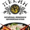 ПЕКИН | Ресторан китайской кухни г. Электросталь