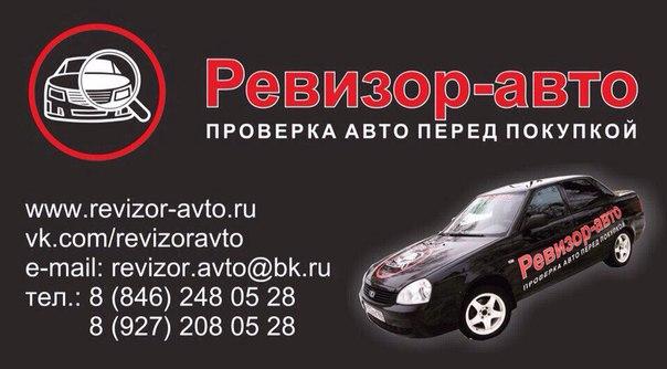 Revizor auto челябинск