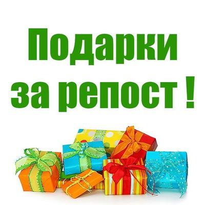 Вконтакте подарки за репосты 1000