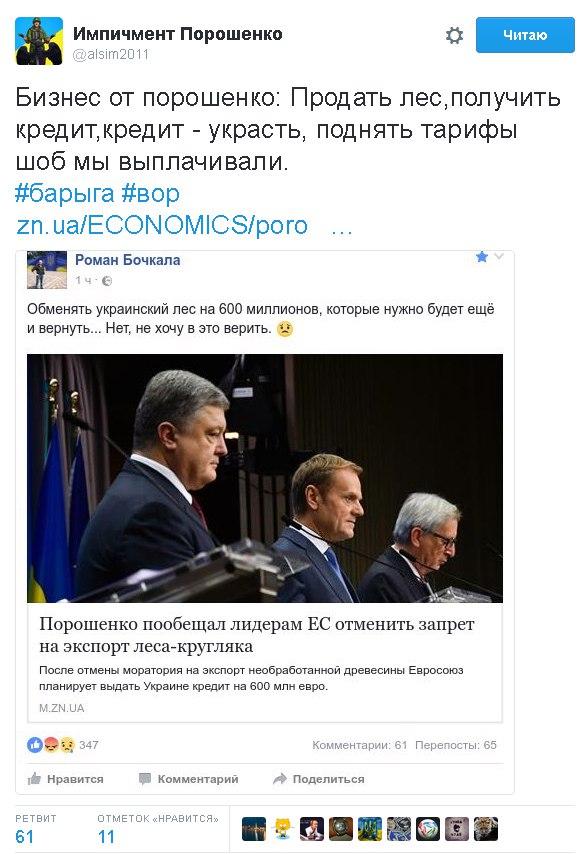 Туск: ЕС продлит санкции против РФ - Цензор.НЕТ 6340