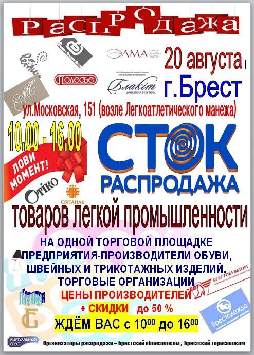 Стоковая ярмарка товаров легпрома пройдет 20 августа в Бресте