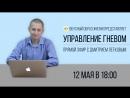 Управление гневом Дмитрий Легков
