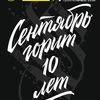 Stigmata | Volta | 01.04.2017 | Москва