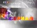 Заставка блока Сериал (РТР, 06.09.1999-14.09.2001)