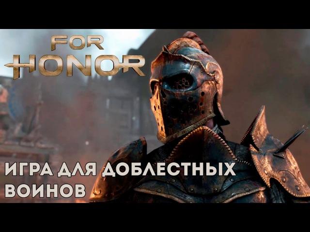 For Honor - игра для доблестных воинов