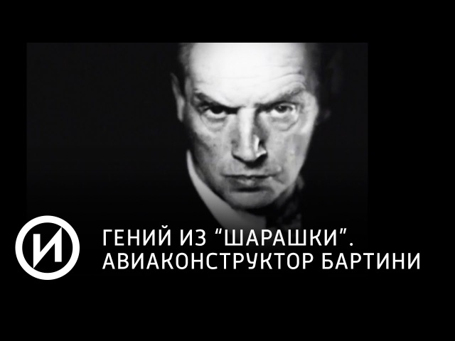 Гений из шарашки. Авиаконструктор Бартини | Телеканал История