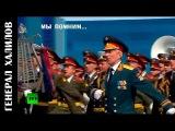 Генерал Халилов и оркестр на параде. Мы помним...
