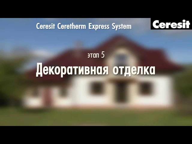 Инструкция по монтажу фасадной системы Ceresit Express . » Freewka.com - Смотреть онлайн в хорощем качестве