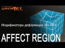 Модификаторы деформации объектов в 3Ds Max 01 Affect Region в 3D MAX.
