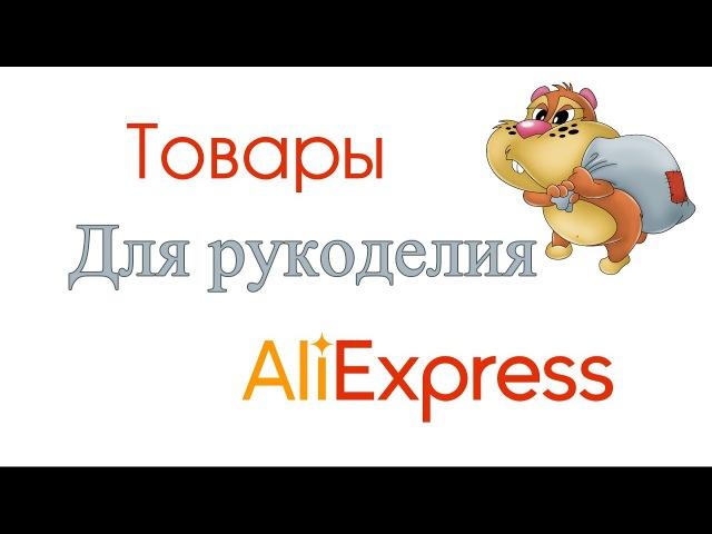 1.Товары для рукоделия. Покупки с АлиЭкспресс (AliExpress). Алмазная мозаика.
