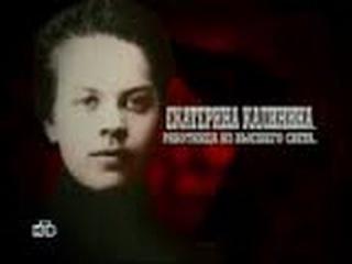 Кремлевские жены . Екатерина Калинина