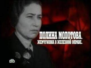 Кремлевские жены . Полина Молотова